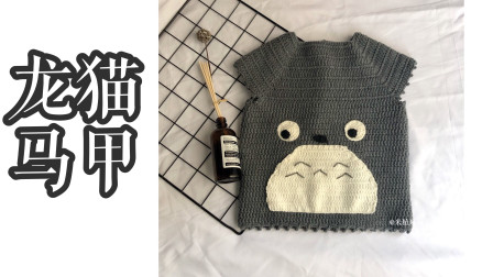 龙猫马甲编织花样,钩针宝宝马甲儿童衣服编织