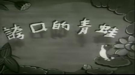 1954年的动画片《夸口的青蛙》(1)