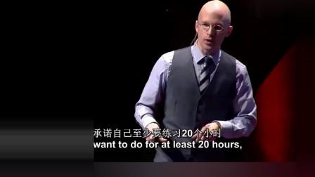 只需20个小时,你就能学会任何事情,你相信吗?学英语的看看吧!