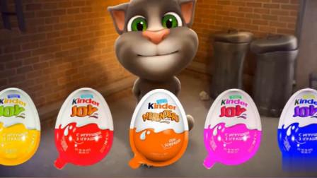 汤姆猫搞笑视频 汤姆猫认识5种健达奇趣蛋