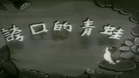 1954年的动画片《夸口的青蛙》(2)