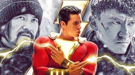 DC最逗比英雄《沙赞!》打响4月第一炮,犯罪惊悚片《雪暴》压轴巨献!