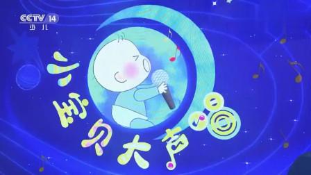 小小智慧树:小宝贝大声唱,小朋友们的表现太棒了