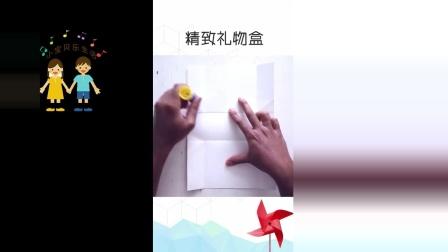 折纸手工,精致礼物盒,真的很简单
