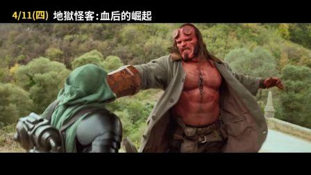 【猴姆独家】酷!《地狱男爵:血皇后崛起》曝光全新官方【中字】电视预告片!