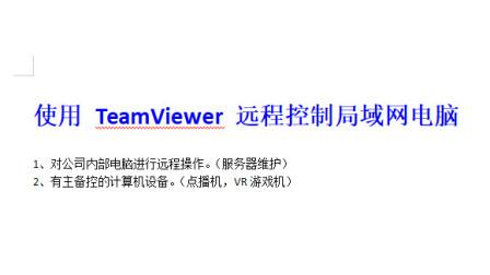 使用 TeamViewer 远程控制局域网电脑