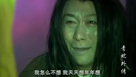 青蛇外传:法海父亲阴灵找海法,告知他遇害,青蛇答应帮忙