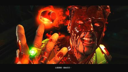 不义联盟2:绿灯侠惨遭邪恶力量感染,他的戒指能否再次觉醒?