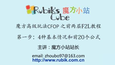 魔方小站魔方高级玩法速拧CFOP之前两层F2L教程第1步 四种基本情况和前20个公式