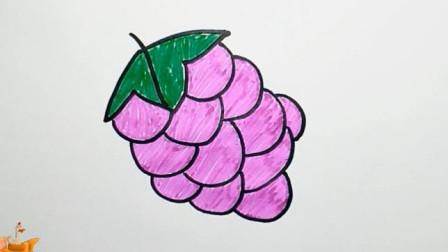 亲子绘画幼儿水彩简笔画视频:《水果-葡萄》