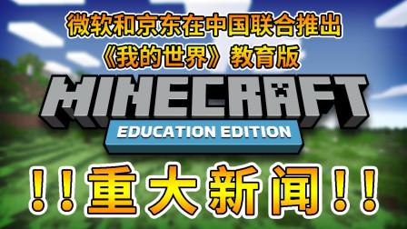 重大新闻!微软和京东在中国联合推出《我的世界》教育版
