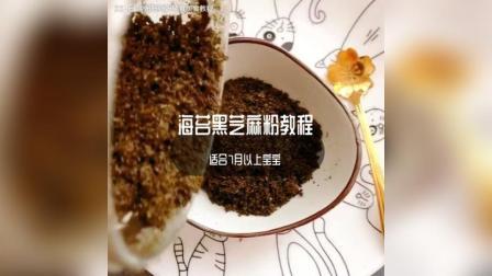 海苔黑芝麻粉 这种视频方式大家喜欢吗? 来一个库存哈哈