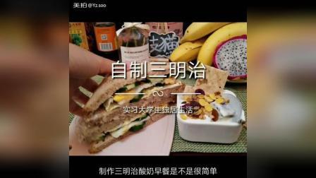 自制低脂三明治 减肥早餐必备