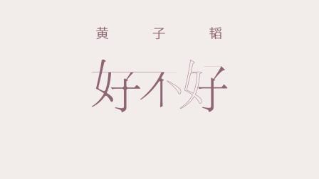 黄子韬全新春日单曲《好不好》60s试听音源