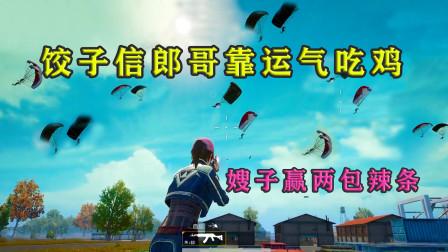 刺激战场:饺子嫂子又打起来了,大家评评理,谁是智障儿童?