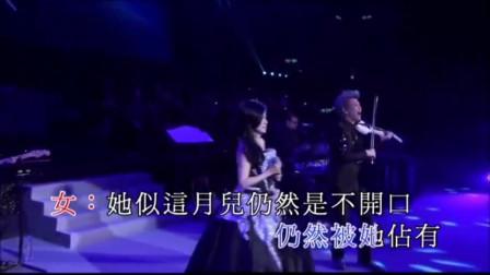 男女合唱《月半小夜曲 》如何男歌手是李克勤就完美了