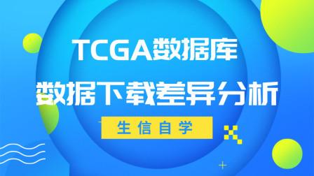 TCGA数据库基础课程数据下载差异分析生存曲线分析