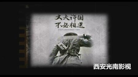 西安光南影视-HI同学聚会策划-抗战老兵专题活动