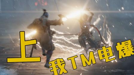 【王老菊】只狼02:猛男五连boss战(上)