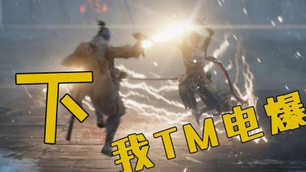 【王老菊】只狼02:猛男五连boss战(下)