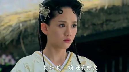 王的女人:乐儿回家碰巧撞见了父亲,没想父亲竟拿家法打妙戈