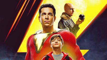 逗比小学生怎么当超级英雄?《雷霆沙赞!》给你答案!