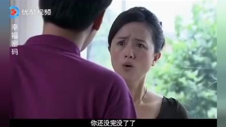 《幸福密码》前妻相亲被当场求婚, 前夫这下可怒了, 直接就把相亲对象赶走了!