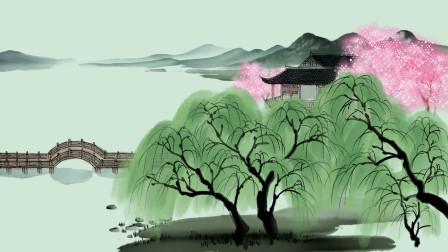 古诗-咏柳-中国风水墨动画