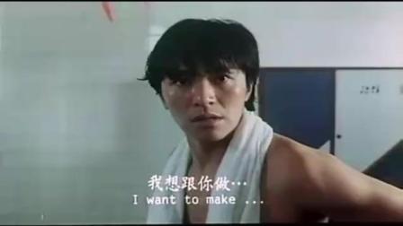 张敏闯入更衣室, 发现陈百祥和周星驰有着共同爱好
