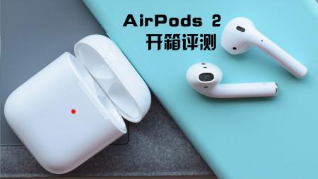 airpods开箱评测 同时也给出新一代iPhone的功能