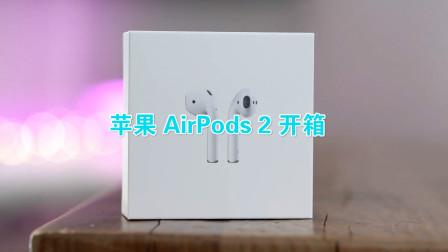 苹果 AirPods 2 开箱上手:续航时间更长,并且支持无线充电!