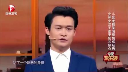 沈龙脱口秀:吃麻辣烫送口红?看小沈龙现场如何爆笑演绎
