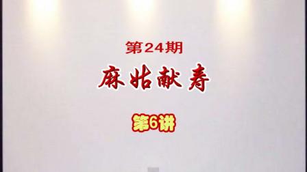 龙乃馨义务京剧教学【麻姑献寿】06从第七分半有声音