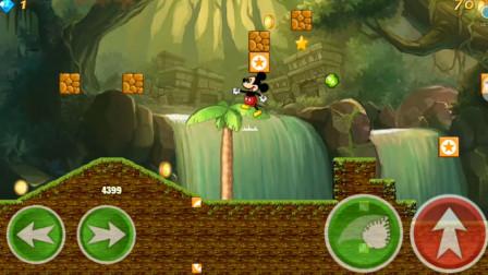 米奇大冒险:米奇来到魔法森林大冒险游戏