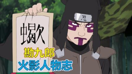 【火影人物志30】最强傀儡师的继承者,勘九郎 我的傀儡就是赤砂之蝎本人!