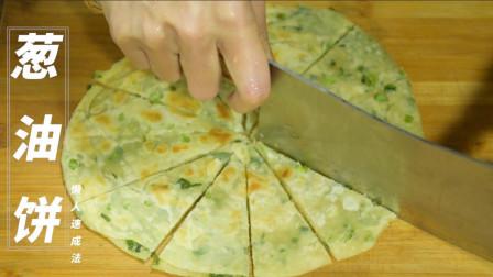 葱油饼懒人速成制作方法做出的饼葱香皮脆