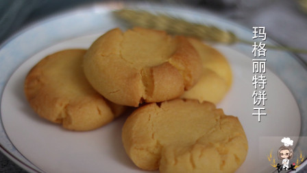 讲真,玛格丽特饼干自己做就是比外面买的好吃,松脆可口美味极了