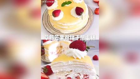 无需烤箱小白做一次成功️芒果草莓千层蛋糕, 白色情人节