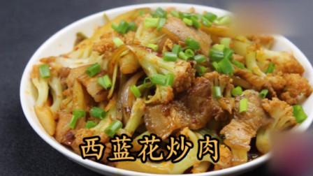 """大厨教你一道""""西蓝花炒肉""""家常做法,好吃特别下饭,做法简单"""