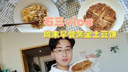石三vlog: 爱吃土豆的注意了, 一个土豆做三张黄金饼