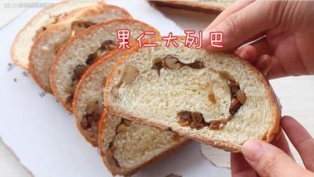【教你做新疆特色小吃果仁大列巴】果干满满的一款面包