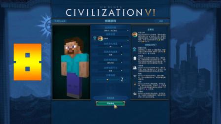 我的世界史蒂夫穿越文明6 挑战风云变幻神级文明 8