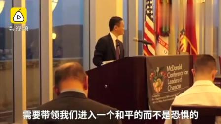 马云应邀赴西点军校演讲:走向未来需要领导力