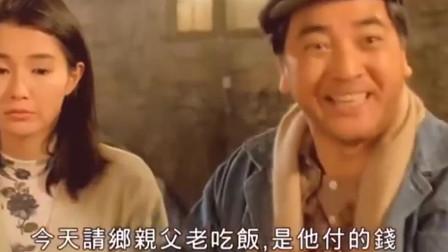 吃饭时遇到追女友的土豪 看刘德华小妈如何让他在女友面前 赚回了面子。