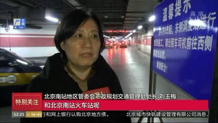 北京南站地下停车场施工改造 提醒旅客注意