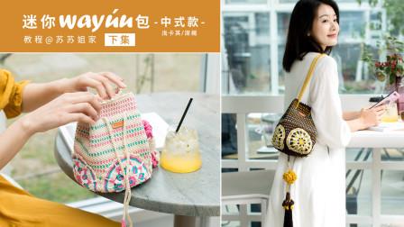 【A702_下集】苏苏姐家_钩针迷你wayuu包_中式款教程毛线简易织法