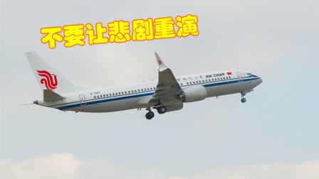 未来网络需要挑战怎么让机器更安全!波音737max坠机事件是个警醒