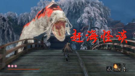 四川方言解说:只狼赶海遇到日本千年鱼王,太刺激了,这游戏真好玩!