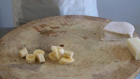 最简单的甜品做法,香蕉山药加上混沌皮,教你做属于自己的特色菜