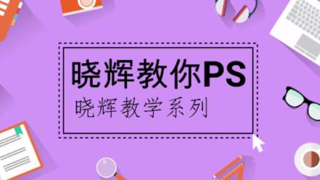 《晓辉教你PS》03ps中如何更换照片底色?
